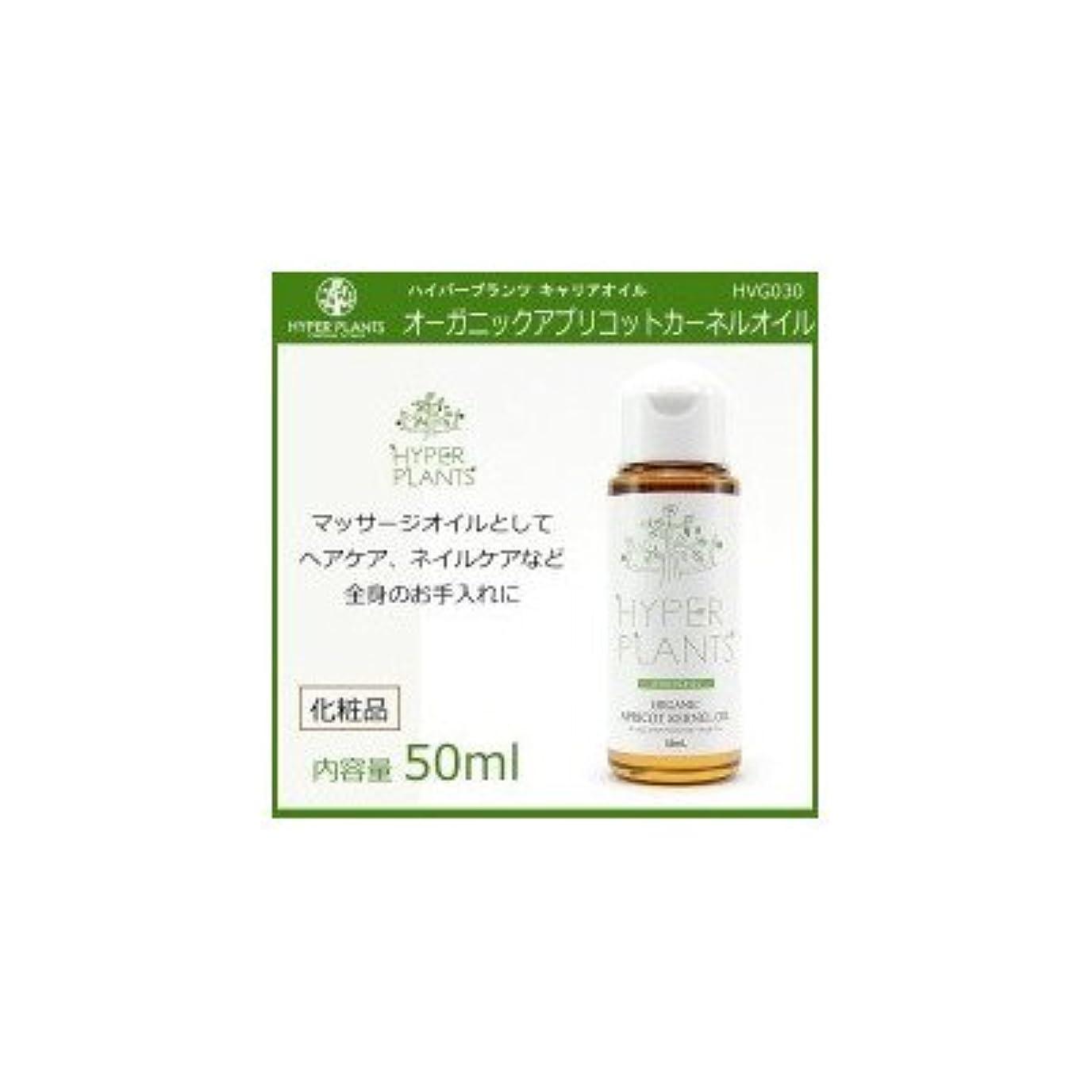 ベルトハブブ褒賞天然植物原料100%使用 スキンケアにお勧めのオイル HYPER PLANTS ハイパープランツ キャリアオイル オーガニックアプリコットカーネルオイル 50ml HVG030