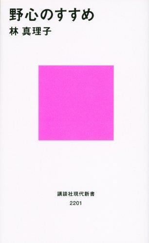 野心のすすめ (講談社現代新書)の詳細を見る