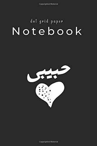 Dot Grid Paper Notebook: Is My Board Ok Okay Skater Skateboard Snowboard Gift Dotted Graph Paper Notebook and Journal for Sketching and Learning Black ... 6x9 Notebook Journal for Kid Men and Women