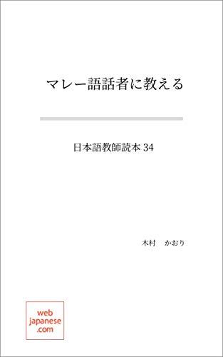 マレー語話者に教える: 日本語教師読本 34