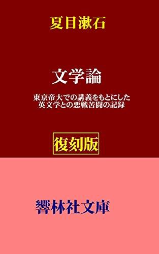 【復刻版】夏目漱石「文学論」―東京帝大での講義をもとにした英文学との悪戦苦闘の記録 (響林社文庫)