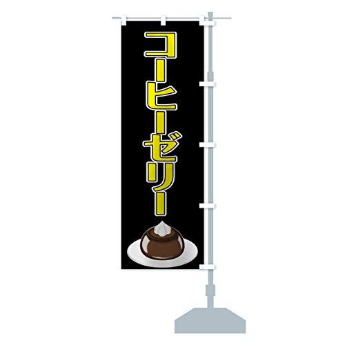 コーヒーゼリー のぼり旗 サイズ選べます(ハーフ30x90cm 右チチ)