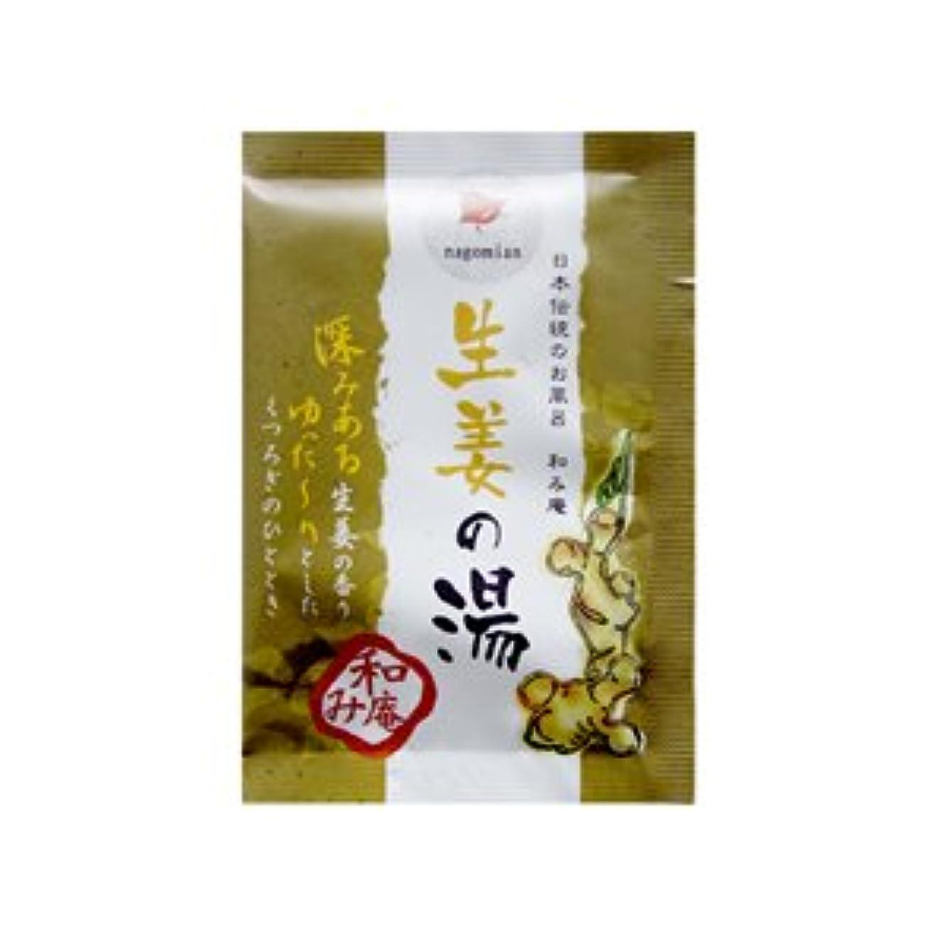 引き付ける無力行進日本伝統のお風呂 和み庵 生姜の湯 25g 10個セット