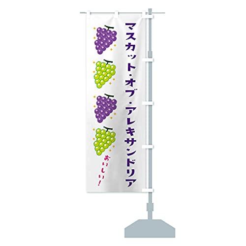 マスカット・オブ・アレキサンドリア・葡萄・ブドウ のぼり旗 サイズ選べます(コンパクト45x150cm 右チチ)