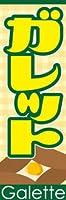 のぼり旗スタジオ のぼり旗 ガレット004 大サイズ H2700mm×W900mm