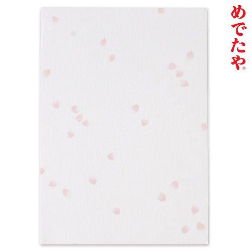 めでたや B5便箋シーズナル桜20枚入