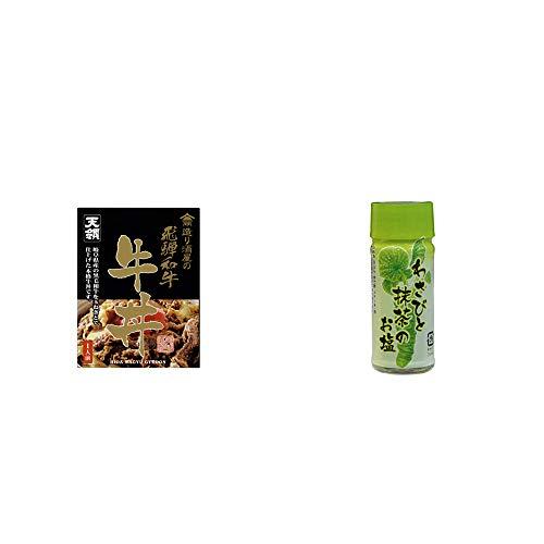 [2点セット] 天領酒造 造り酒屋の飛騨和牛 牛丼(1人前)・わさびと抹茶のお塩(30g)