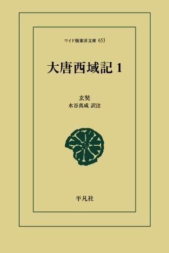 大唐西域記 1 (東洋文庫)