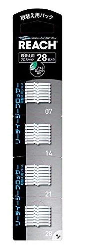 癒す平行普及【まとめ買い】リーチイージーフロッサー 付替用 28個入り ×2個