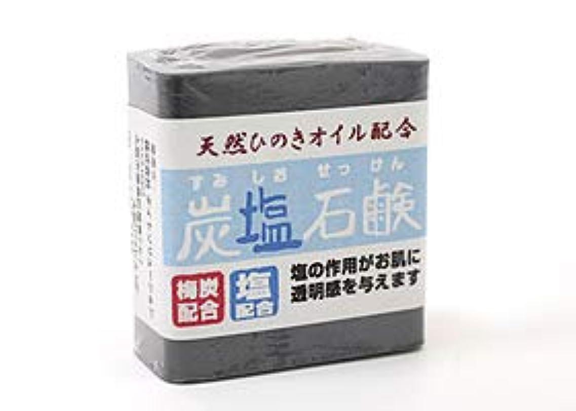 虫を数えるレンディション悪党炭塩石鹸 ハーフサイズ 【 天然ひのきオイル配合】