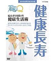 NHK健康番組100選 ここが聞きたい!名医にQ 寝たきりを防げ!健康生活術【NHKスクエア限定商品】