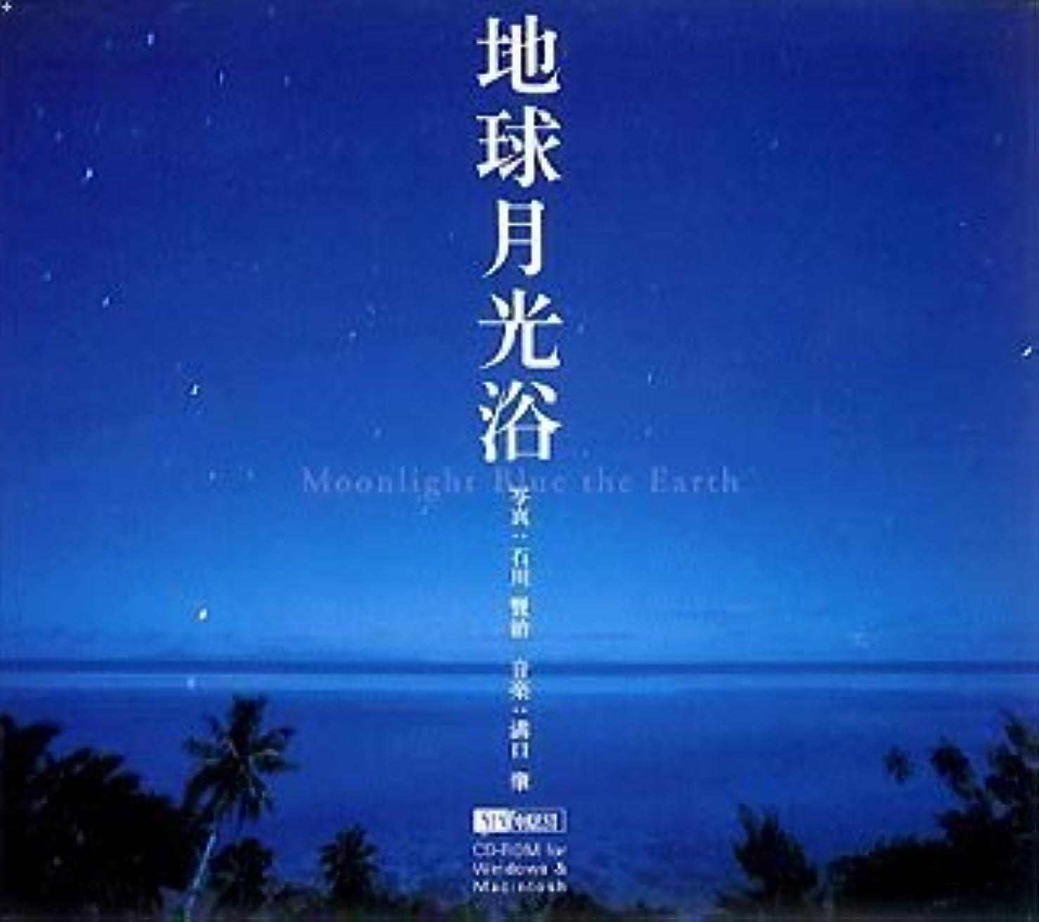 手のひら国民感染する地球月光浴 石川賢治 Moonlight Blue the Earth