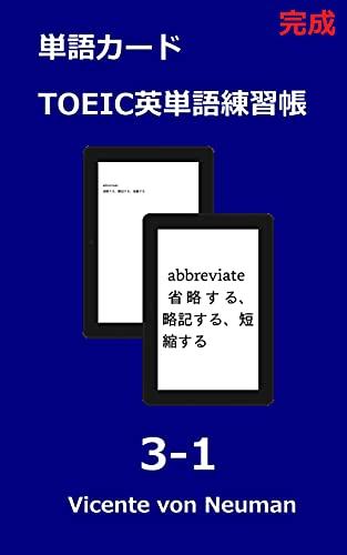 拡大表示により単語カードになる:完成TOEIC英単語練習帳 3-1(繰り返し練習用、text-to-speechによる読み上げ機能)