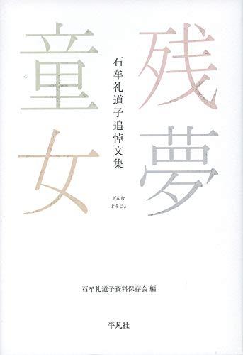 残夢童女 / 石牟礼道子資料保存会