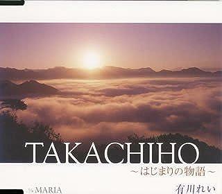 TAKACHIHO~はじまりの物語~