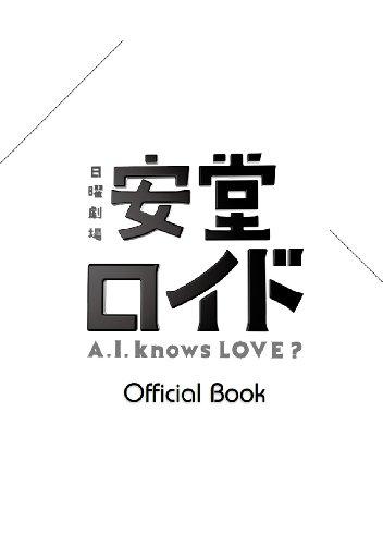 安堂ロイド~A.I. knows LOVE?~OFFICIAL BOOK (TOKYO NEWS MOOK 400号)