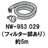 日立 洗濯機お湯取ホース5m(フィルタ部つき)NW-9S3 029