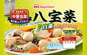 日本ハム 中華名菜 八宝菜X12袋 おいしい中華つくれます 冷蔵商品