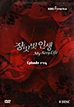 MY ROSY LIFE (JANGMITBIT INSAENG) (8 DISC BOX SET, EPISODE 1~24) (KBS DRAMA)