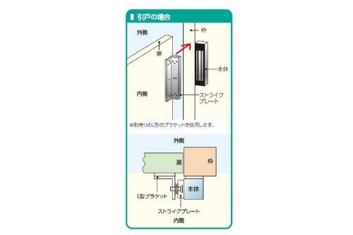 美和ロック(MIWA) 電磁ロック EML600用L型ブラケット