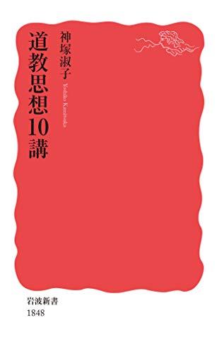 道教思想10講 (岩波新書)