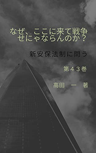 Why should we come here and go to war Vol 43: Ask for a new security treaty (Japanese Edition)