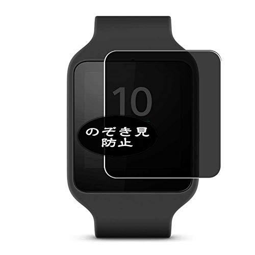 Vaxson Protector de pantalla de privacidad, compatible con Sony Smartwatch 3 Smartwatch híbrido, protector de película antiespía [vidrio templado] filtro de privacidad