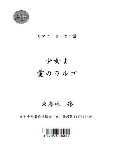 少女よ/愛のラルゴ(野口五郎)ピアノ・ボーカル譜[東海林 修 名曲シリーズ]