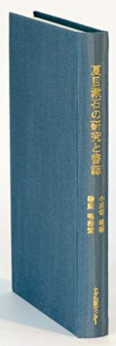 夏目漱石の研究と書誌 (翻訳研究・書誌シリーズ別巻2)の詳細を見る