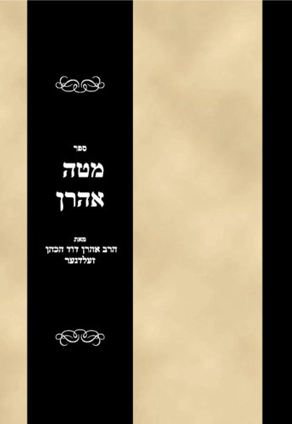 図なめる研究Sefer Mateh Aharon