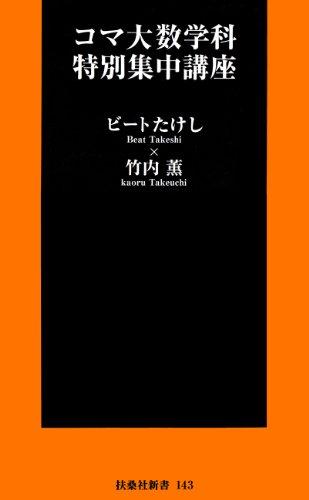 コマ大数学科特別集中講座 (フジテレビBOOKS)