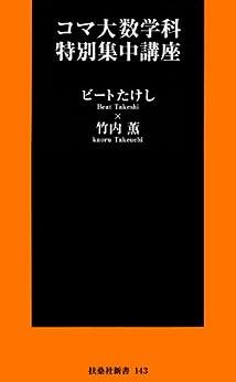 [ビート たけし, 竹内 薫]のコマ大数学科特別集中講座 (フジテレビBOOKS)