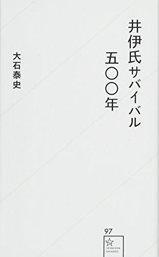 井伊氏サバイバル五〇〇年 (星海社新書)