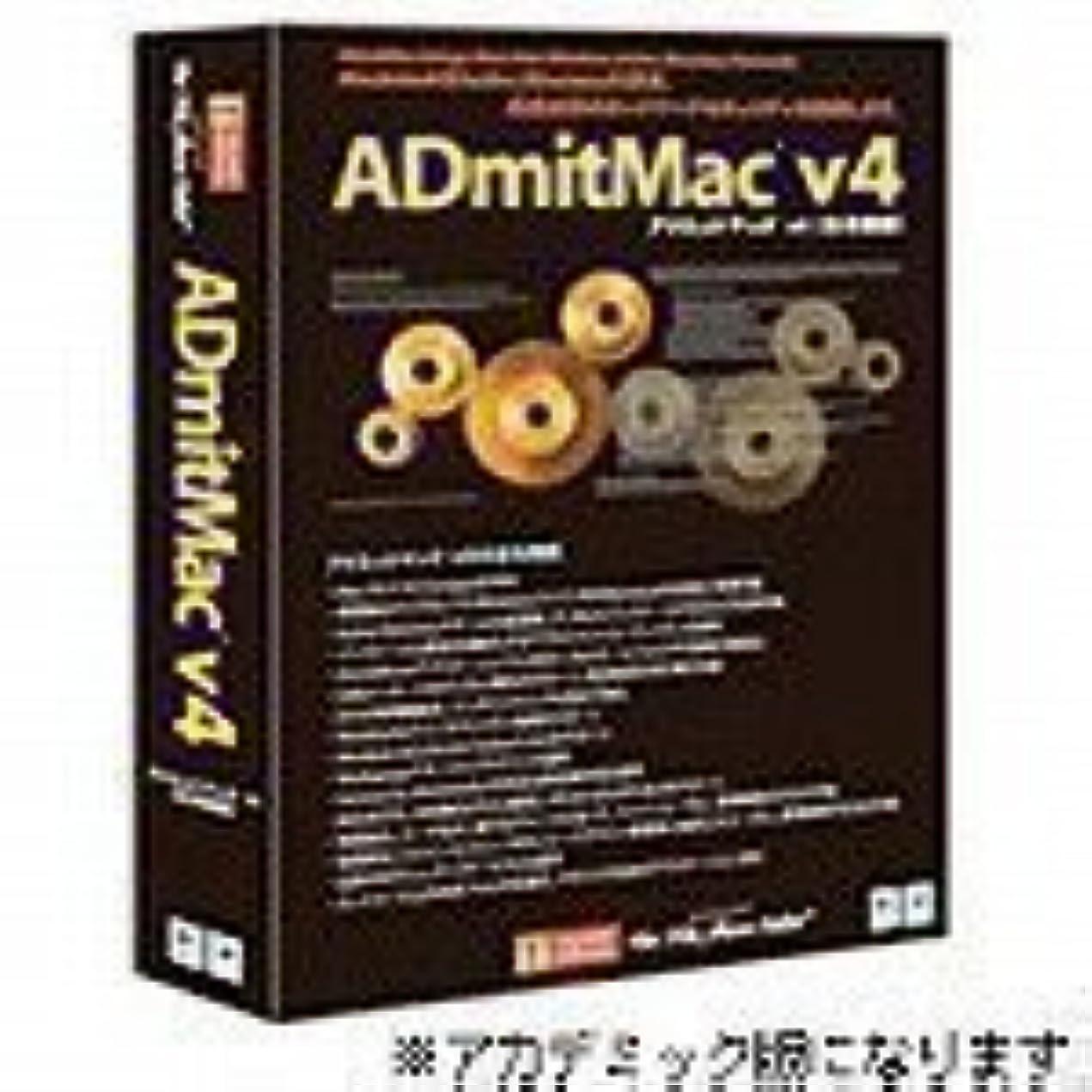 パースブラックボロウモール生理ADmitMac v4 アカデミック版