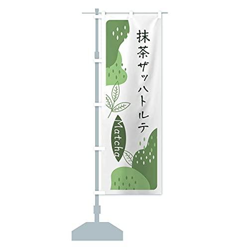 抹茶ザッハトルテ のぼり旗(レギュラー60x180cm 左チチ 標準)
