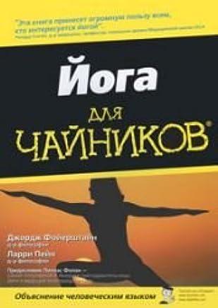Yoga for Dummies Yoga dlya chaynikov: Foiershtain D ...