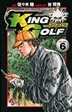 KING GOLF (6) (少年サンデーコミックス)