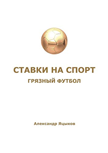 Ставки наспорт: Грязный футбол (Russian Edition)