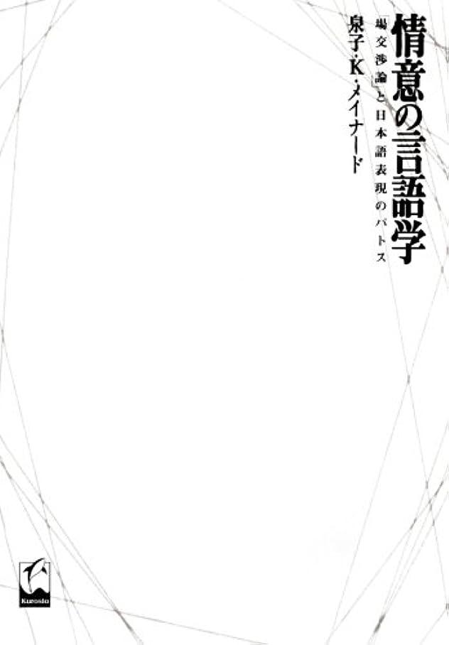 挨拶する着服追記情意の言語学 - 「場交渉論」と日本語表現のパトス