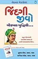 Solve Your Problems Gujarati