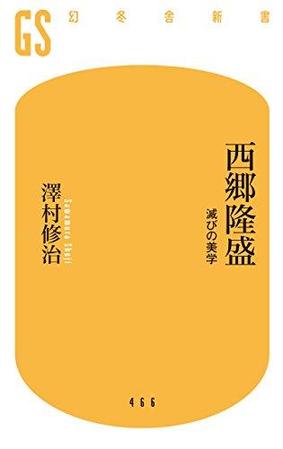 西郷隆盛 滅びの美学 (幻冬舎新書)