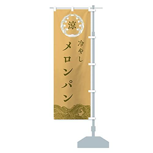 冷やしメロンパン のぼり旗 サイズ選べます(ジャンボ90x270cm 右チチ)