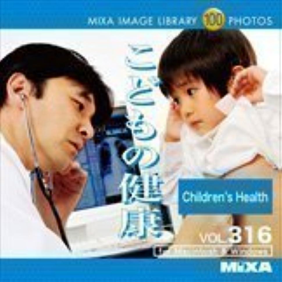 粉砕するリーダーシップ尋ねるMIXA IMAGE LIBRARY Vol.316 こどもの健康