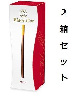 グリコ バトンドール 高級 ポッキー ミルク Milk 2箱セット