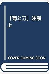 「菊と刀」注解 上 単行本