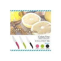 パール金属 Colors Fine セラミック包丁 165 ■3種類の内「PINK12・F-2141」を1点のみです