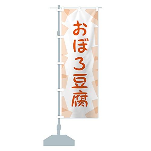 おぼろ豆腐 のぼり旗(レギュラー60x180cm 左チチ 標準)