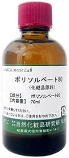 ポリソルベート80 70ml 【手作り化粧品原料】
