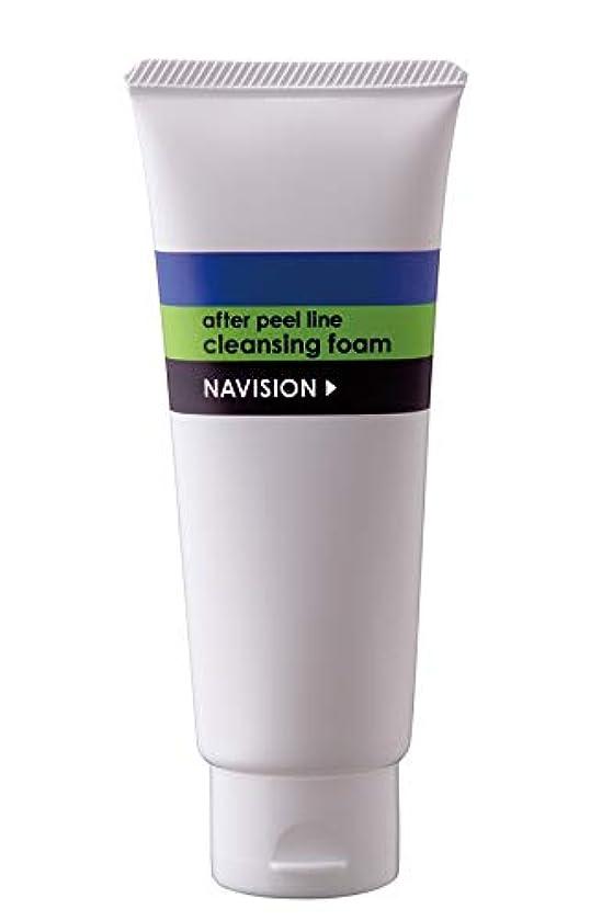 競うばかげている栄養ナビジョン NAVISION クレンジングフォーム ~資生堂 洗顔料