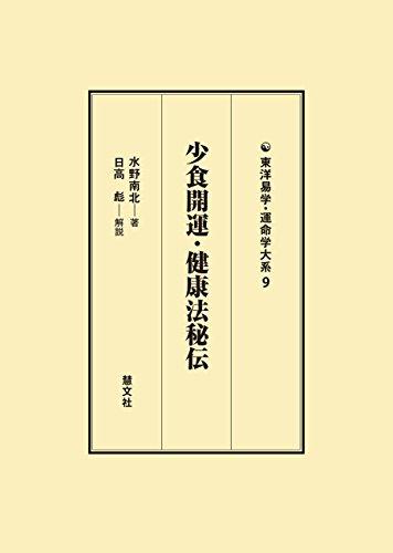 少食開運・健康法秘伝 (東洋易学・運命学大系)
